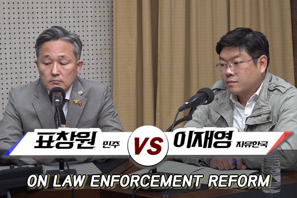 [On Law Enforcement Reform] Debate - DP Pyo Chang-won vs. LKP Lee Jae-young