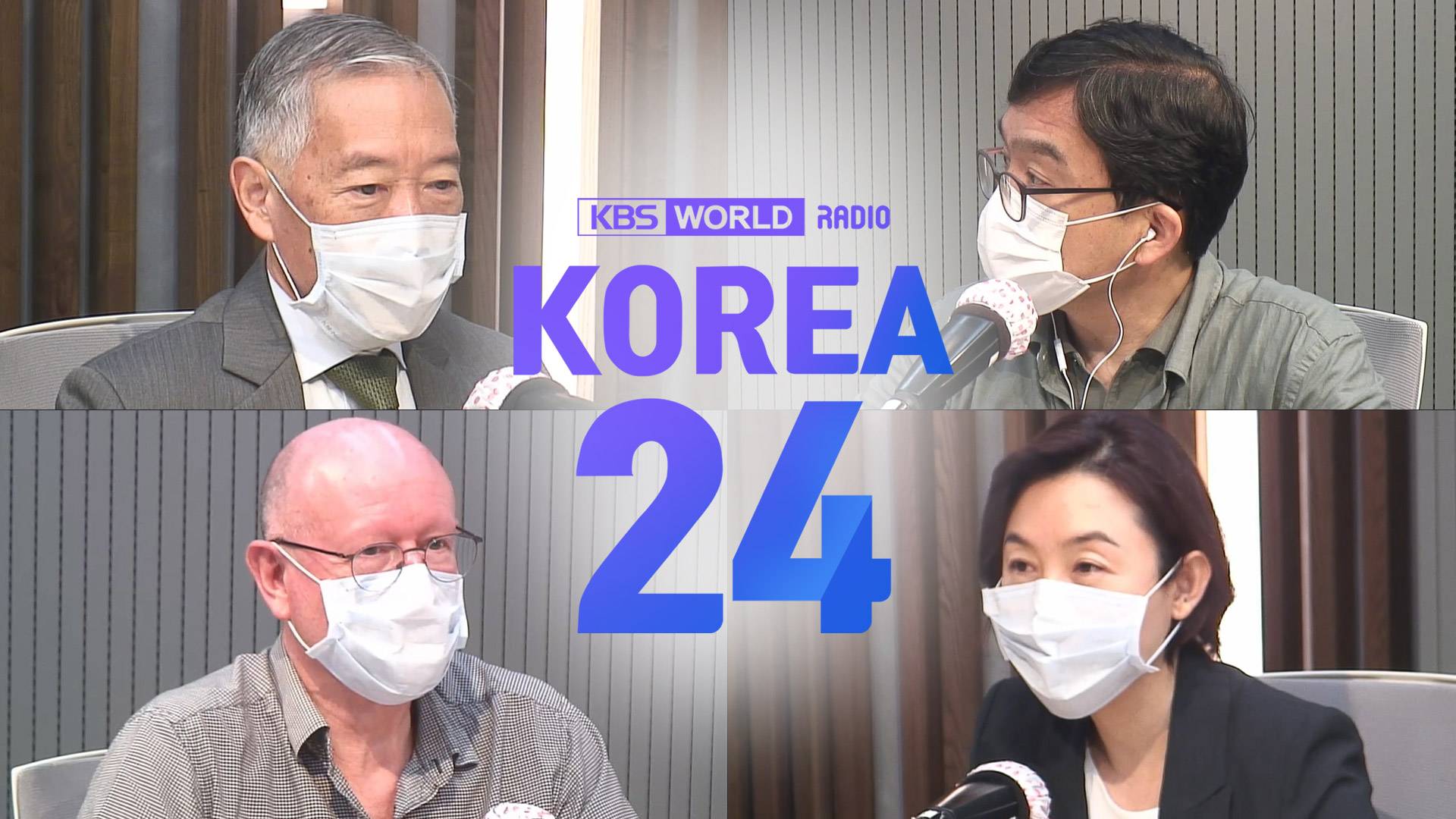 KBS World Radio Special Roundtable on COVID-19