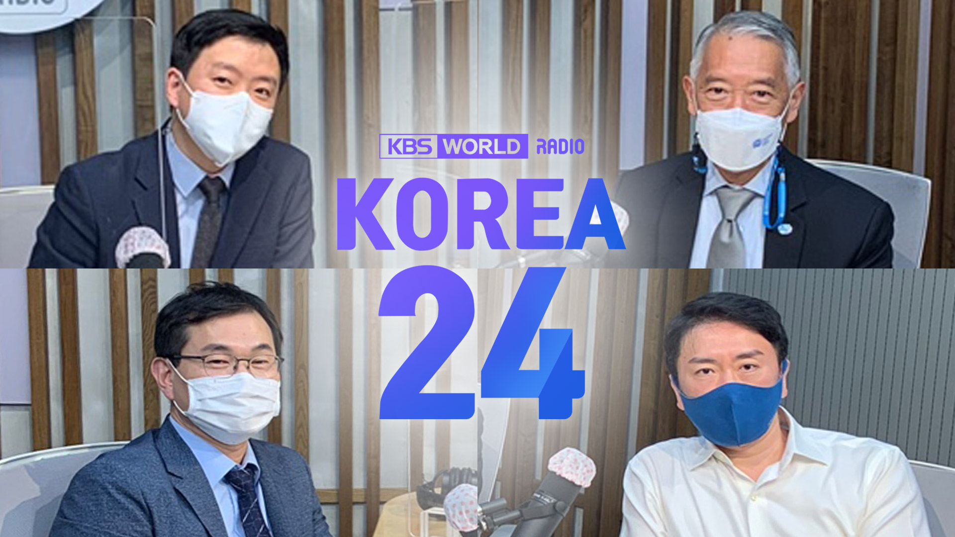 'Living with COVID' Roundtable - Korea 24 Chuseok Special