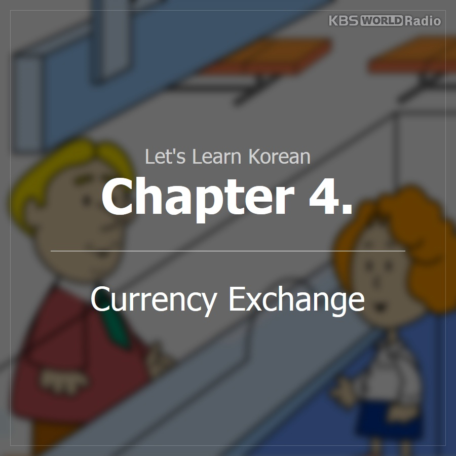 Chapter 4. Currency Exchange