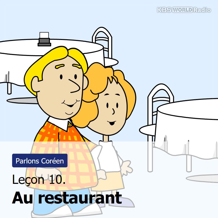 Leçon 10. Au restaurant