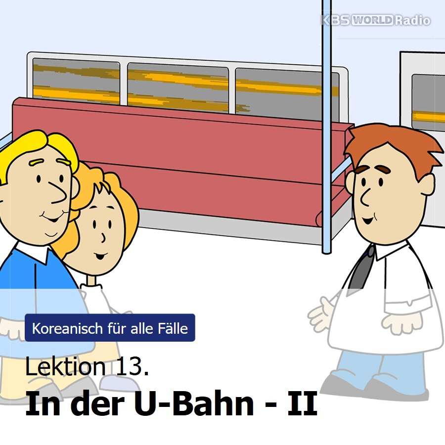 Lektion 13. In der U-Bahn - II