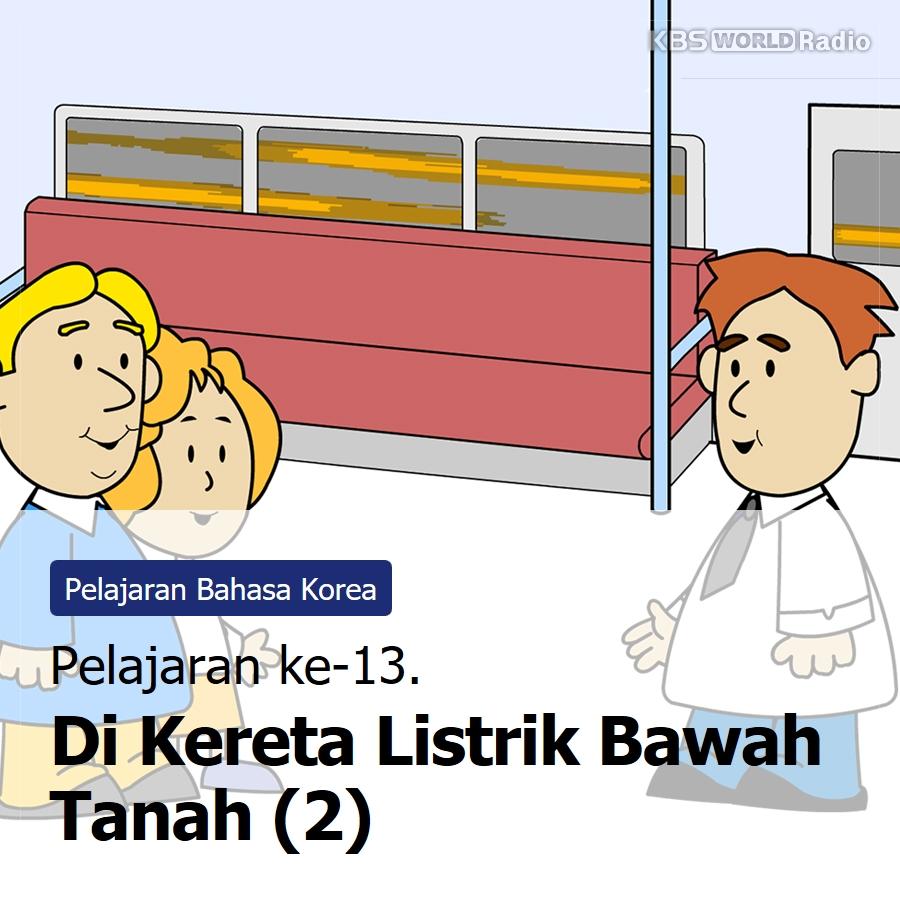 Pelajaran ke-13. Di Stasiun Kereta Listrik Bawah Tanah(2)