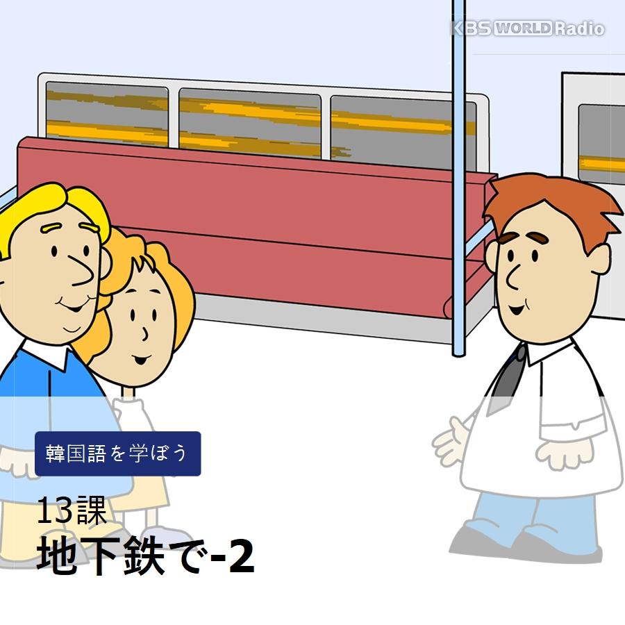 13課 地下鉄で-2