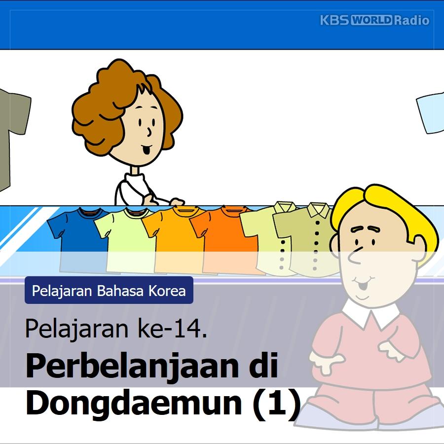 Pelajaran ke-14. Perbelanjaan di Dongdaemun(1)