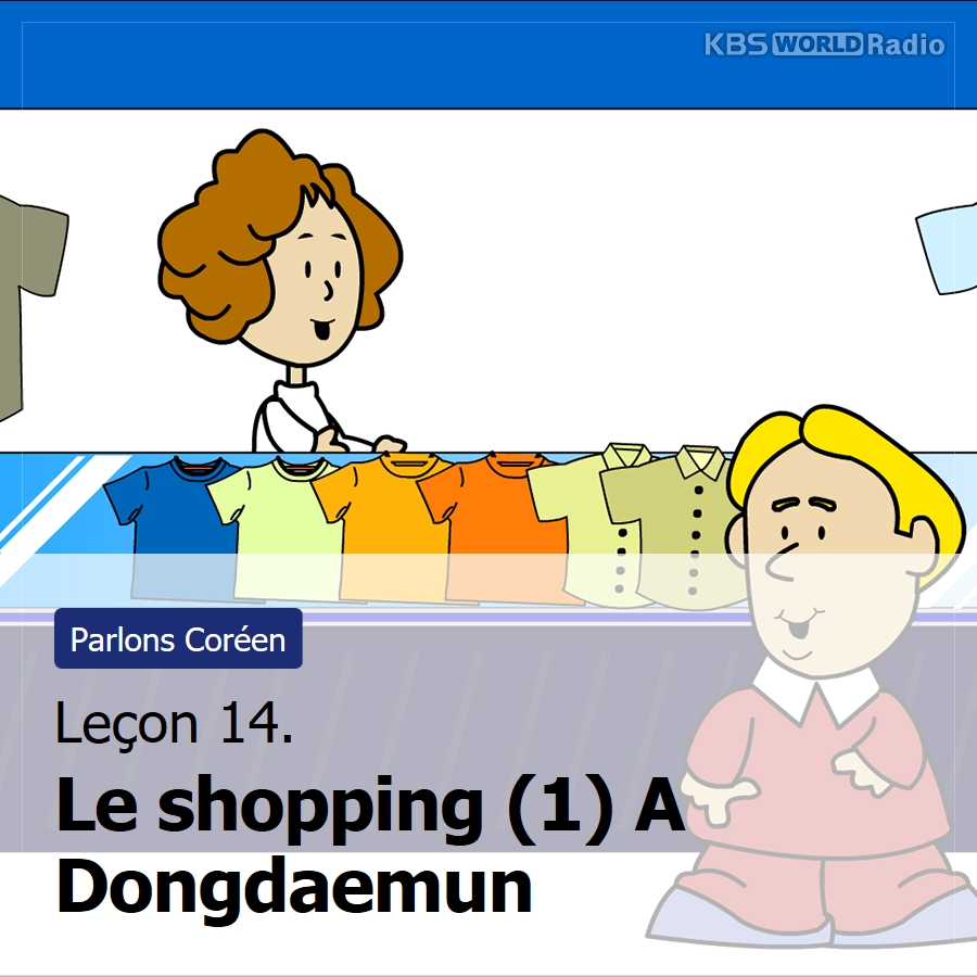 Leçon 14. Le shopping (1) A Dongdaemun