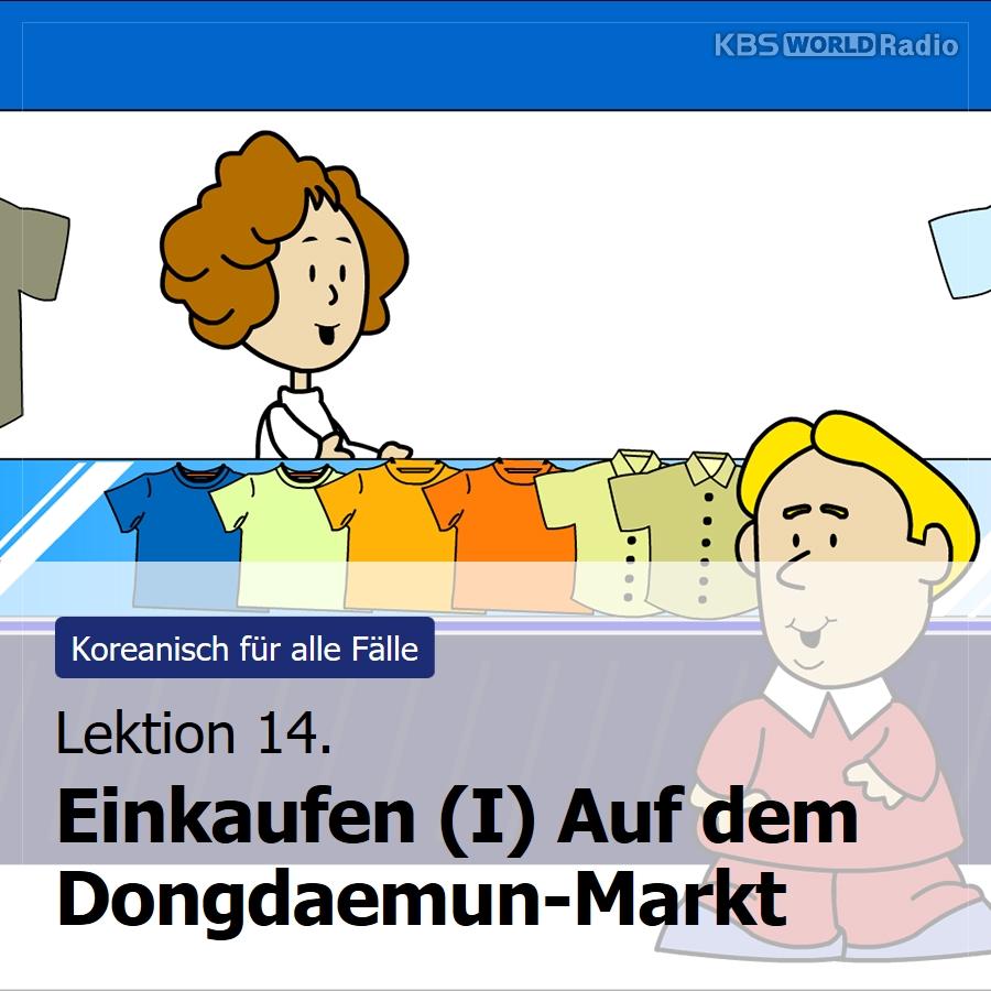 Lektion 14. Einkaufen (I) Auf dem Dongdaemun-Markt