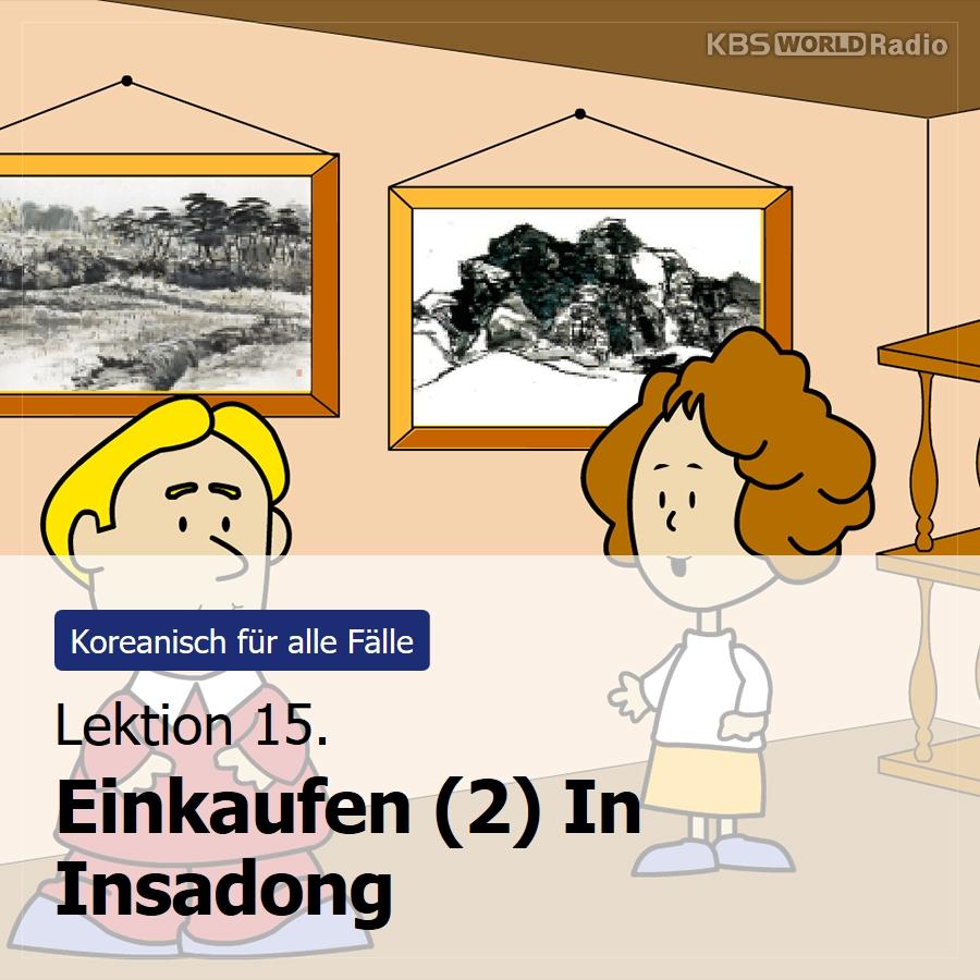 Lektion 15. Einkaufen (2) In Insadong