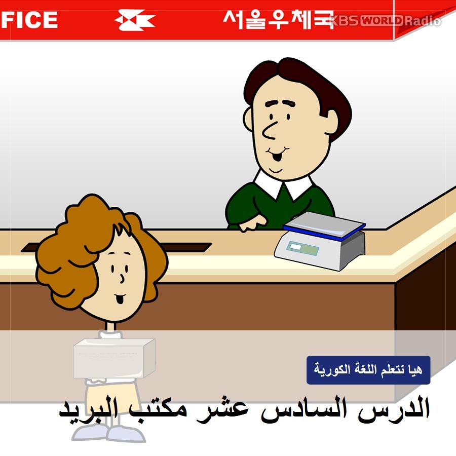 الدرس السادس عشر : مكتب البري