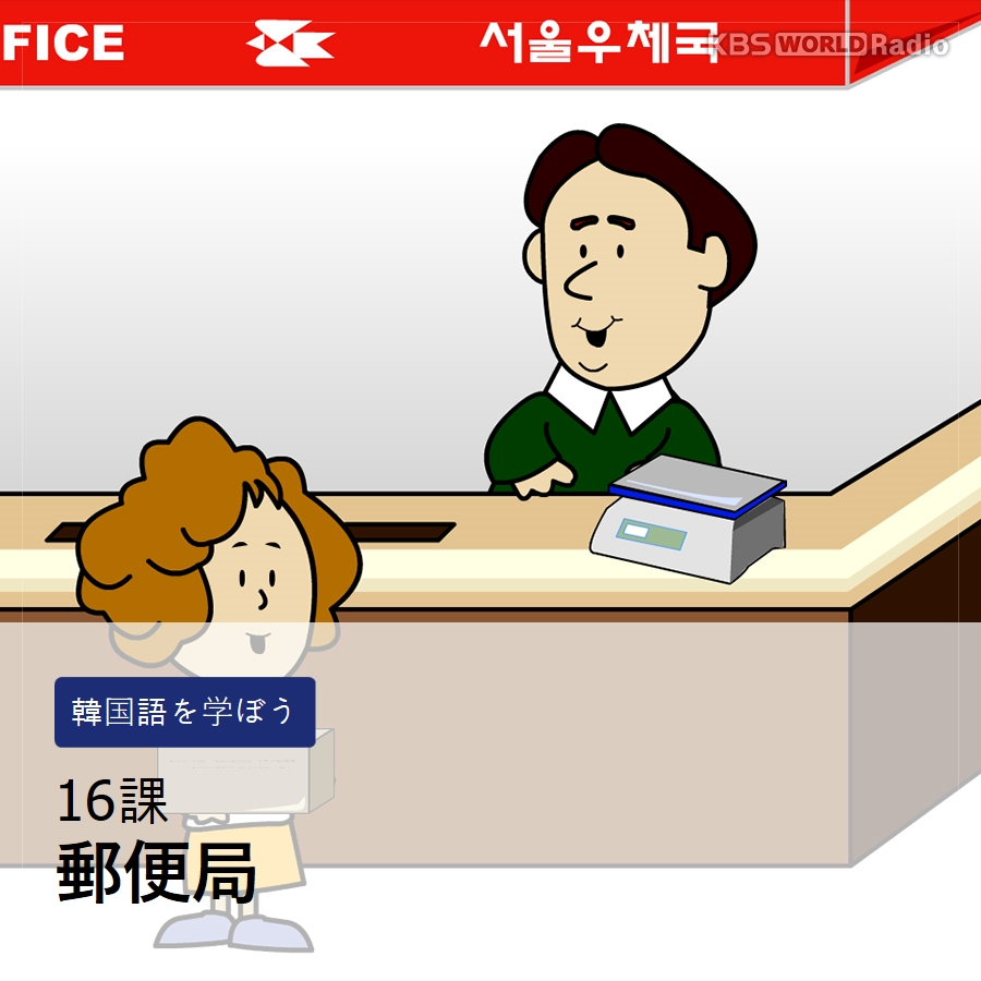16課 郵便局