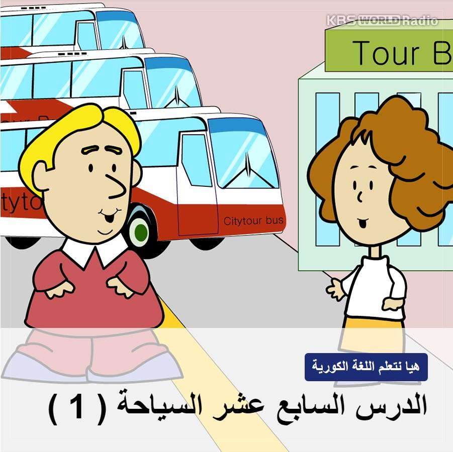 الدرس الثامن عشر : السياحة ( 1 )