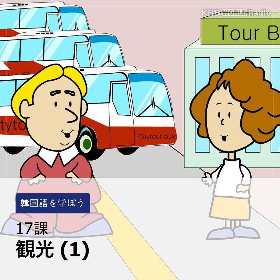17課 観光 (1)