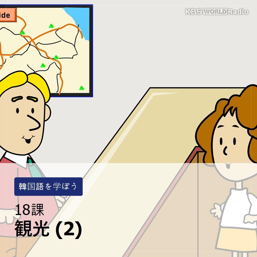 18課 観光 (2)