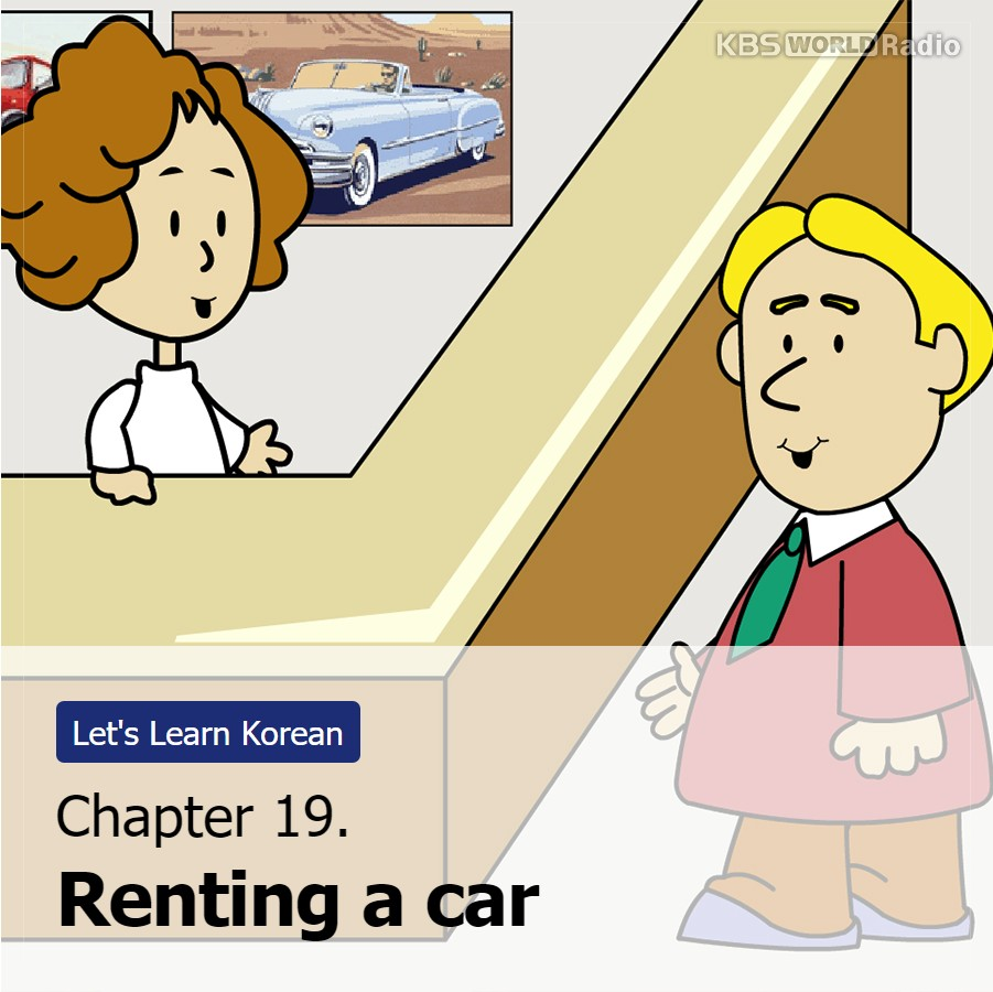 Chapter 19. Renting a car