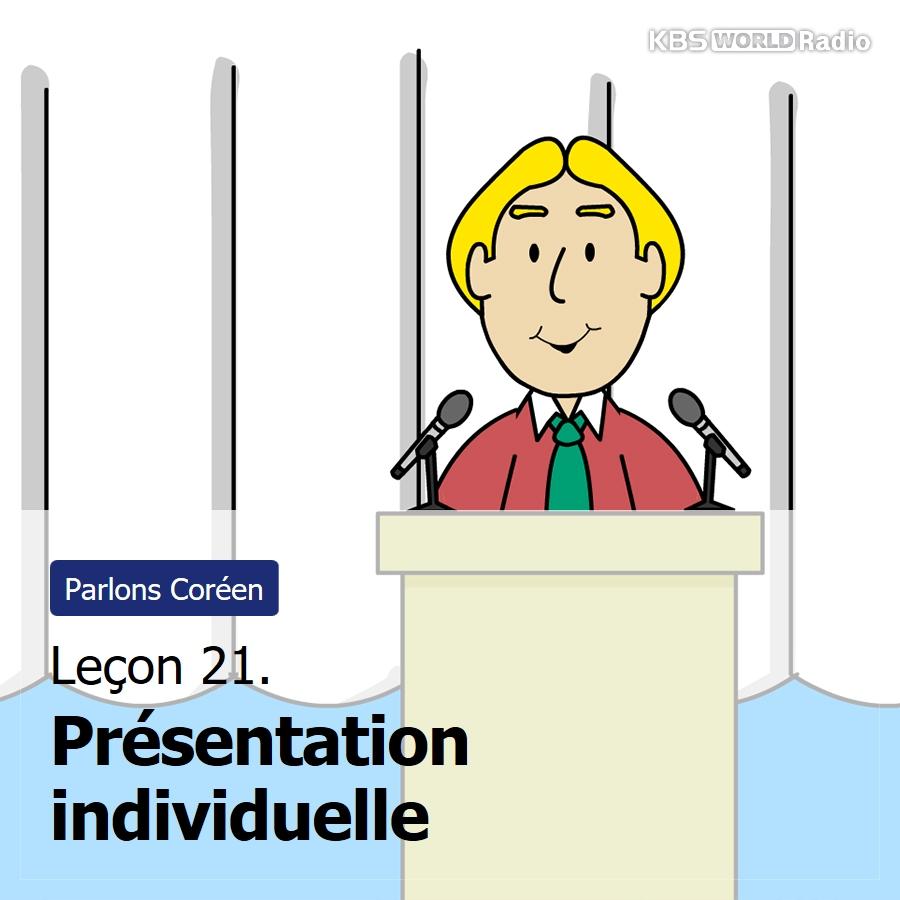 Leçon 21. Présentation individuelle