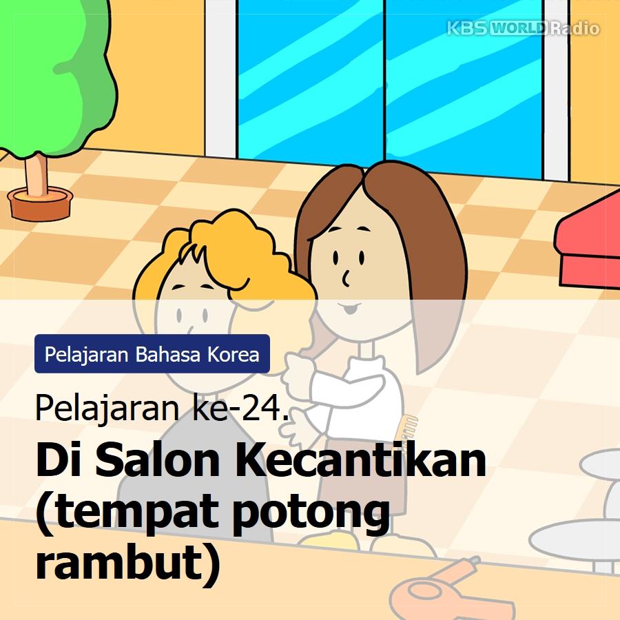 Pelajaran ke-24. Di Salon Kecantikan(tempat potong rambut)