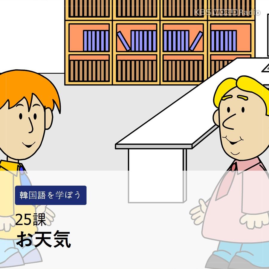 25課 お天気