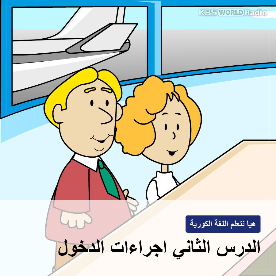 الدرس الثاني اجراءات الدخول