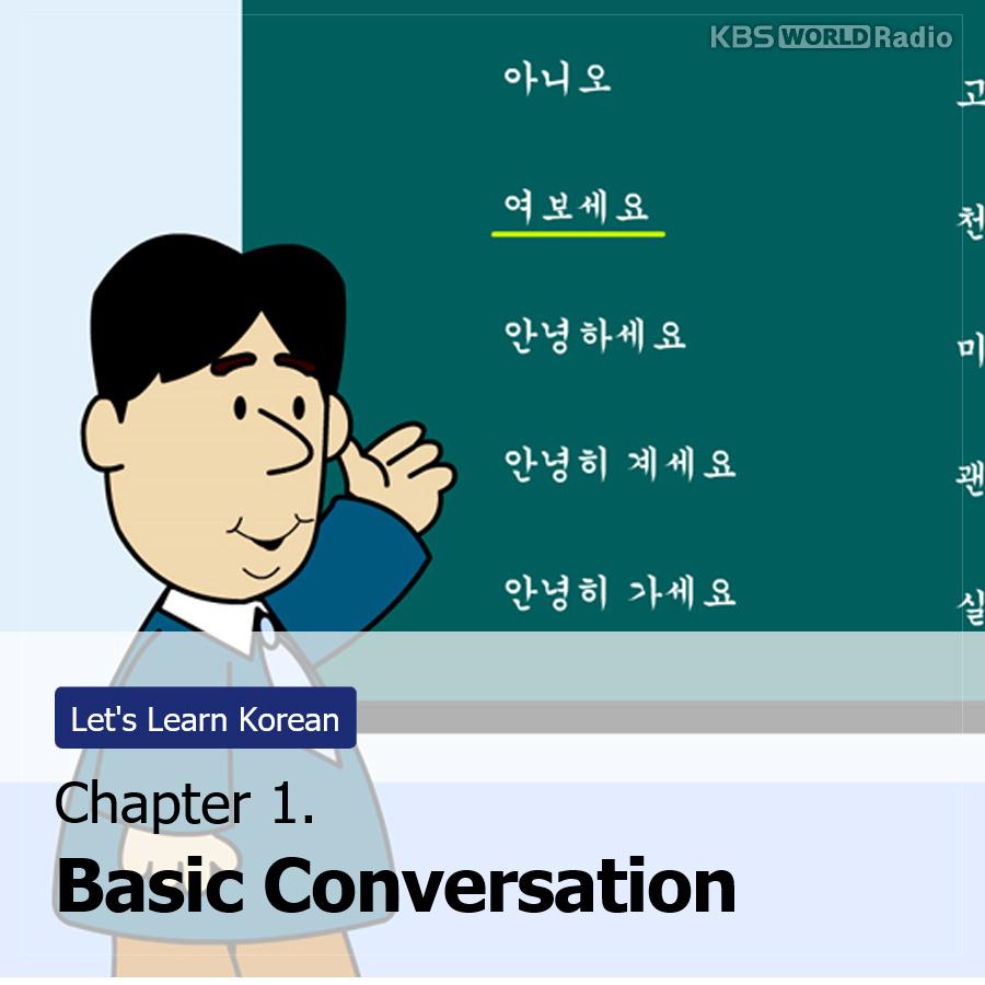 Chapter 1. Basic Conversation