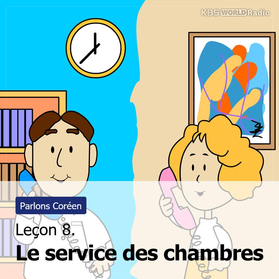 Leçon 8. Le service des chambres