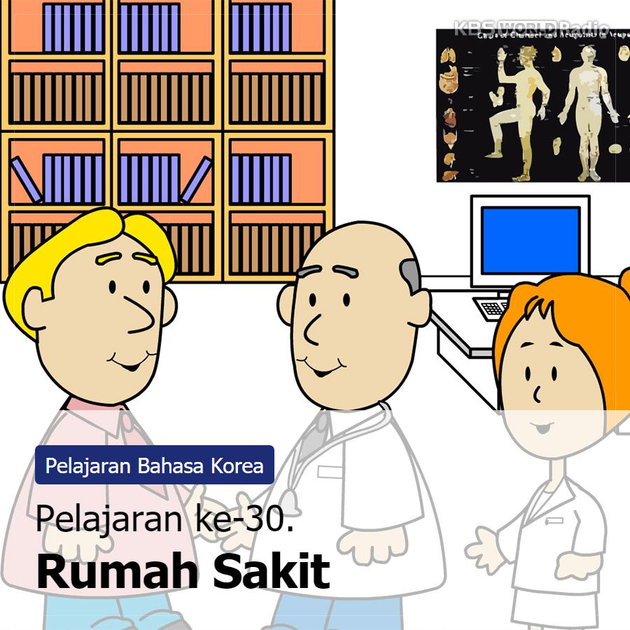 Pelajaran ke-30. Rumah Sakit