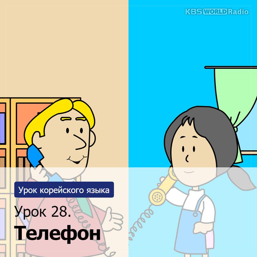 Урок 28. Телефон