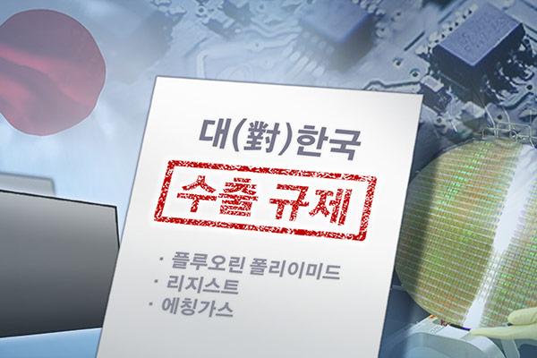 Япония ограничила экспорт в Республику Корея