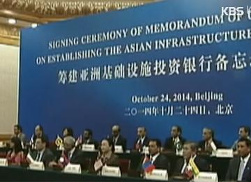 Ngân hàng đầu tư cơ sở hạ tầng châu Á chính thức ra mắt