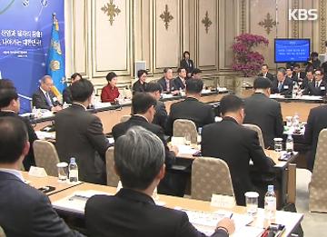Kế hoạch xúc tiến đầu tư mới của Hàn Quốc