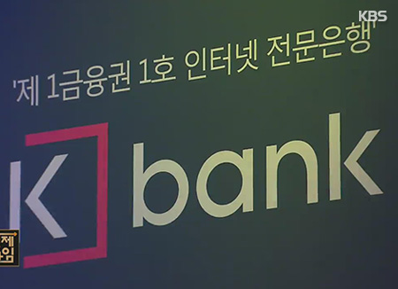 Launch of Korea's first online-only bank, K-Bank