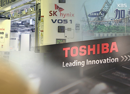 Toshiba ordered to allow Western Digital's access to JV database