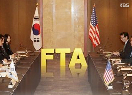 Second Round of KORUS FTA Talks