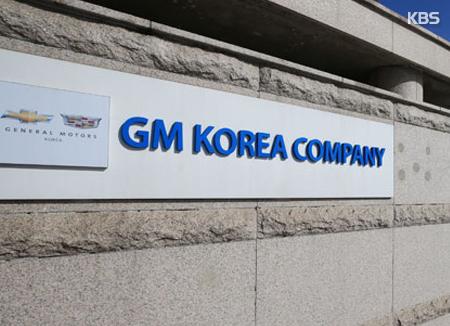 한국GM 군산 공장 폐쇄 결정 배경과 파장