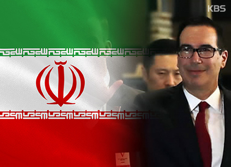 Effects of Washington's Withdrawal from Iran Nuclear Deal on Korean Economy