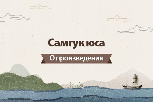 Самгук юса - О произведении