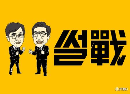 Koreaner und Entertainmentshows: Politisches Entertainment