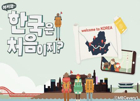Koreaner und Entertainmentshows: Willkommen in Korea!