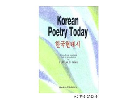 من عيون الشعر الكوري الحديث (1) :