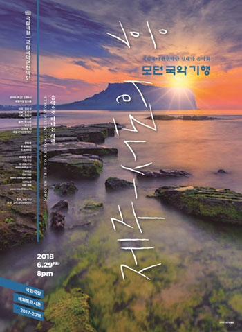 Le récit de voyage du gugak moderne - La réjouissance de l'ouest-Jeju