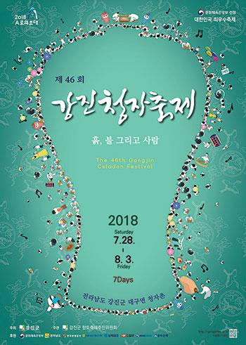 Festival du céladon de Gangjin 2018