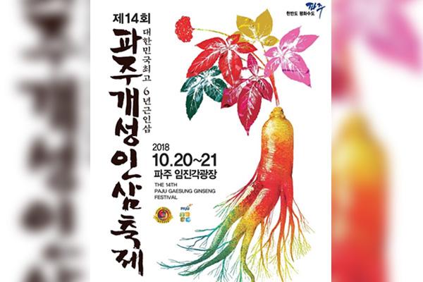 Festival de l'Insam de Gaeseong