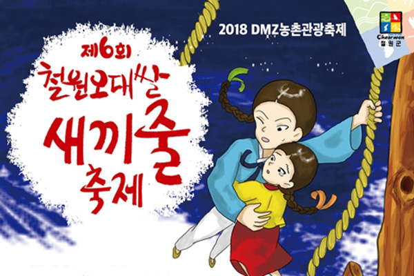 Festival du Saekkijul de Cheolwon