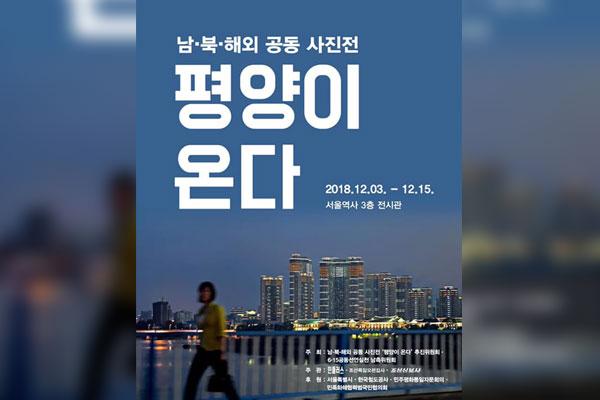 """افتتاح معرض بعنوان """"بيونغ يانغ تأتيكم هنا"""" في العاصمة سيول"""