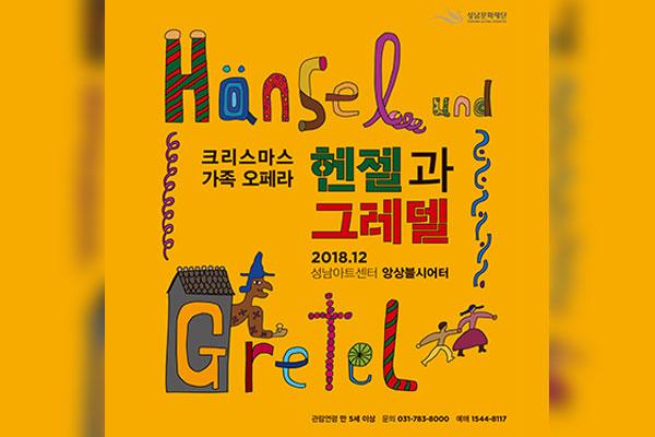 Opéra familial 2018 : « Hansel et Gretel »