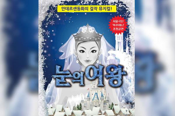 Comédie musicale familiale : « La Reine des neiges »
