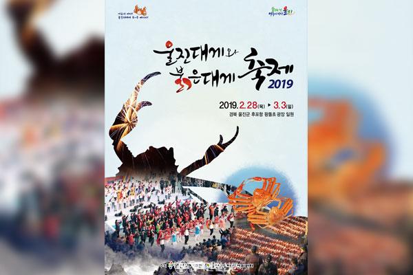 Festival du crabe des neiges d'Uljin et du crabe rouge 2019