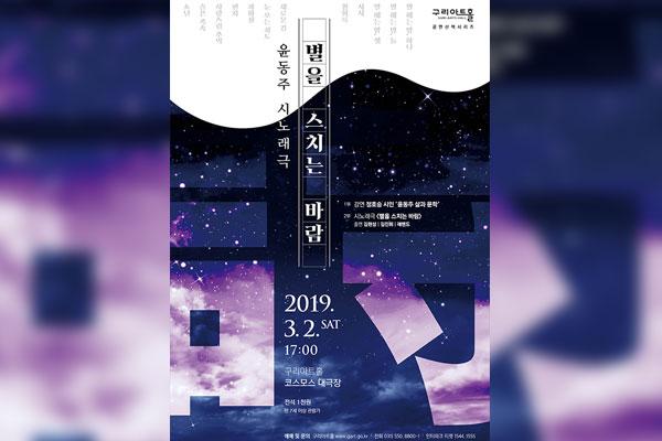 Théâtre musical et poétique sur Yoon Dong-ju : « Un vent qui effleure des étoiles »