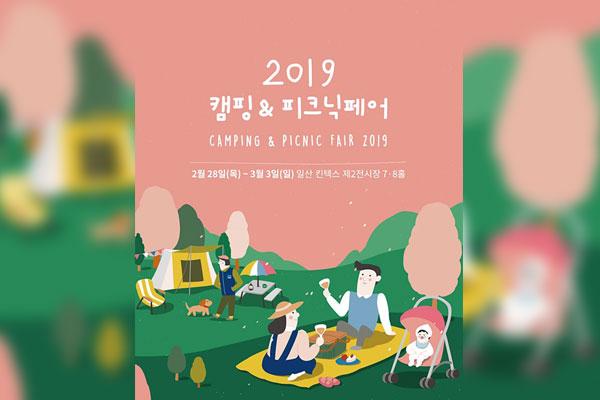 Salon du camping et du pique-nique 2019