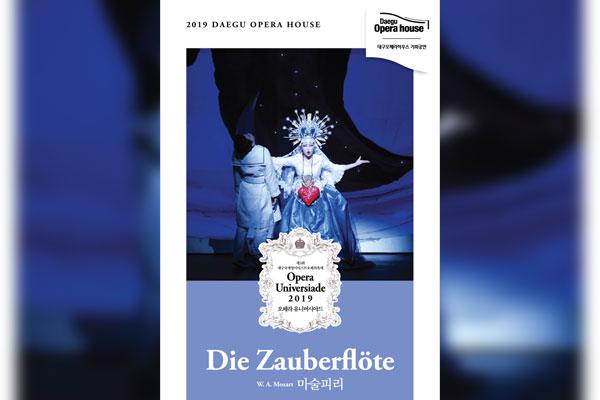 5e édition du Festival international d'opéra de Daegu pour les jeunes artistes