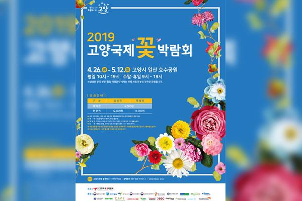 Exposition internationale de fleurs de Goyang 2019
